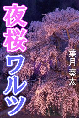 夜桜ワルツ-電子書籍