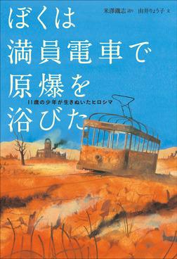ぼくは満員電車で原爆を浴びた 11歳の少年が生きぬいたヒロシマ-電子書籍
