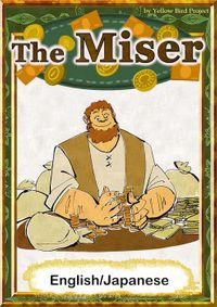 The Miser 【English/Japanese versions】