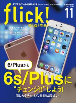flick! digital 2015年11月号 vol.49-電子書籍