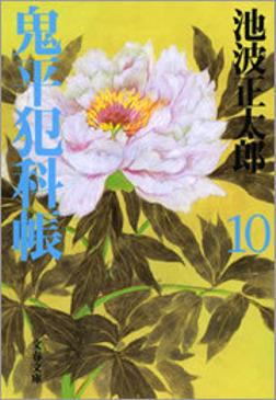 鬼平犯科帳(十)-電子書籍