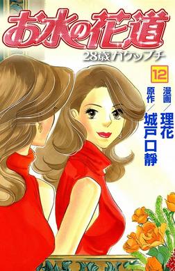 お水の花道(12)-電子書籍