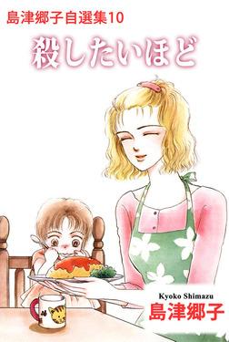 島津郷子自選集 10-電子書籍