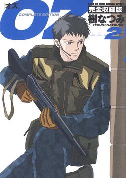 OZ 完全収録版 2巻-電子書籍