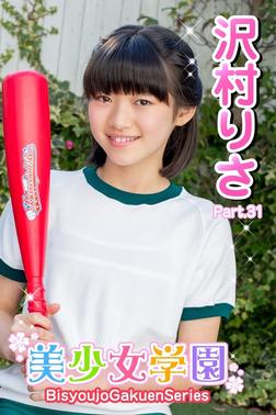 美少女学園 沢村りさ Part.31-電子書籍