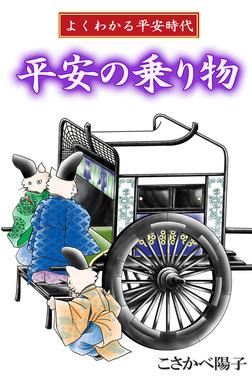よくわかる平安時代 平安の乗り物-電子書籍