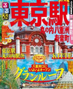るるぶ東京駅 丸の内 八重洲 有楽町(2014年版)-電子書籍