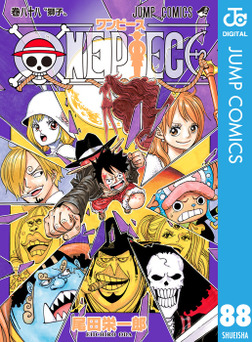 ONE PIECE モノクロ版 88-電子書籍