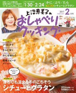 上沼恵美子のおしゃべりクッキング2017年2月号-電子書籍