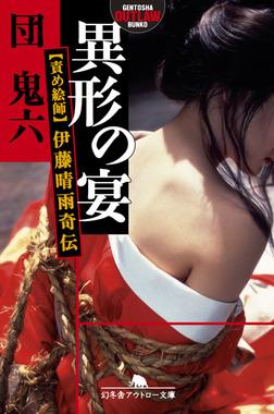 異形の宴 責め絵師・伊藤晴雨奇伝-電子書籍