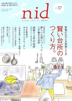 nid【ニド】vol.37-電子書籍