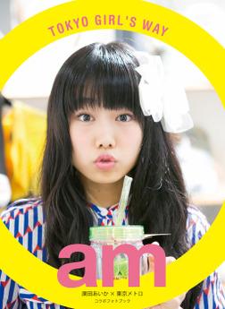am Tokyo Girl's Way-電子書籍