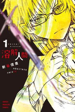 溶解人間(1)-電子書籍