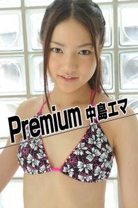 Premium 中島エマ