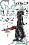 キングダム ハーツ 358/2 Days(ガンガンコミックス)