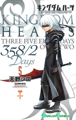 キングダム ハーツ 358/2 Days 5巻-電子書籍