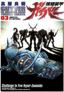 強殖装甲ガイバー(3)-電子書籍