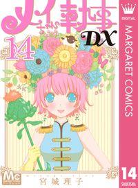 メイちゃんの執事DX 14