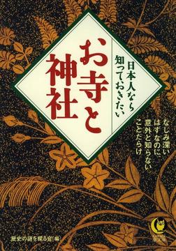 日本人なら知っておきたい お寺と神社-電子書籍