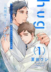 hug【単話売】 1