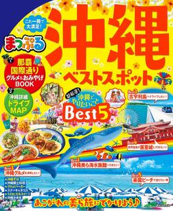 まっぷる 沖縄ベストスポット-電子書籍