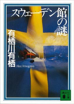 スウェーデン館の謎-電子書籍