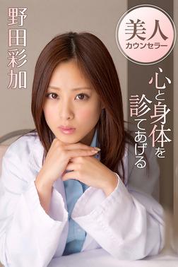 美人カウンセラー心と身体を診てあげる 野田彩加-電子書籍