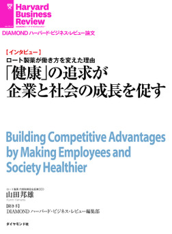「健康」の追求が企業と社会の成長を促す(インタビュー)-電子書籍