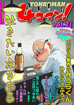 4コマン! 第21巻-電子書籍