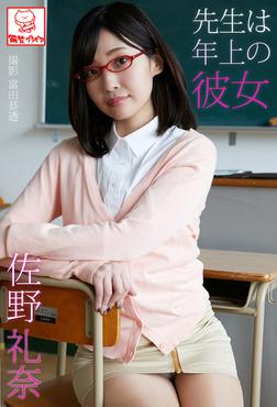 先生は年上の彼女 佐野礼奈※直筆サインコメント付き-電子書籍