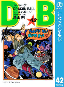 DRAGON BALL モノクロ版 42-電子書籍