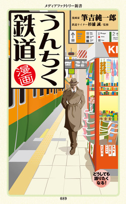 漫画・うんちく鉄道-電子書籍