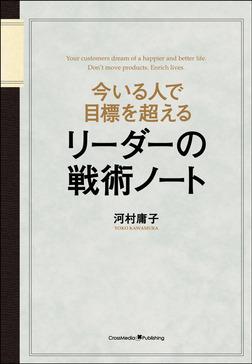 今いる人で目標を超える リーダーの戦術ノート-電子書籍