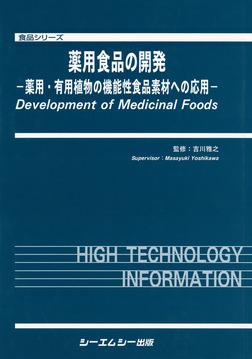 薬用食品の開発 : 薬用・有用植物の機能性食品素材への応用-電子書籍