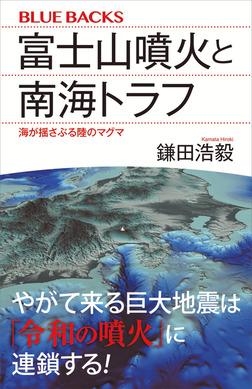 富士山噴火と南海トラフ 海が揺さぶる陸のマグマ-電子書籍
