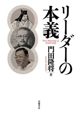 リーダーの本義-電子書籍