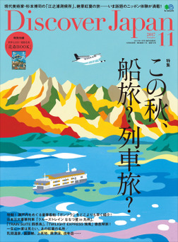 Discover Japan 2017年11月号 Vol.73-電子書籍