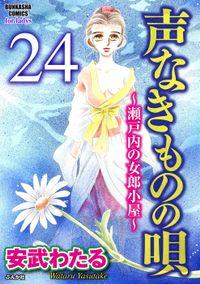 声なきものの唄~瀬戸内の女郎小屋~(分冊版) 【第24話】