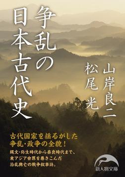 争乱の日本古代史-電子書籍