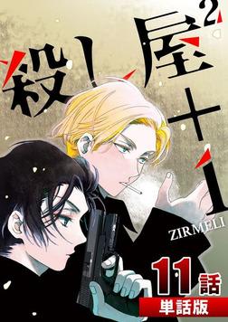 殺し屋2+1 第11話【単話版】-電子書籍