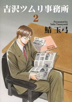 吉沢ツムリ事務所(2)-電子書籍