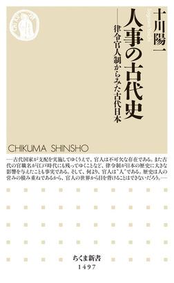 人事の古代史 ──律令官人制からみた古代日本-電子書籍