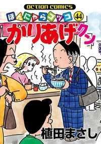 かりあげクン / 44