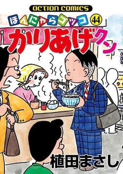 かりあげクン / 44-電子書籍