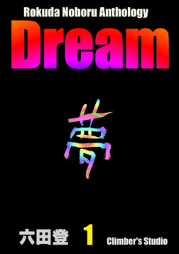 Dream 夢(1) Rokuda Noboru Anthology-電子書籍