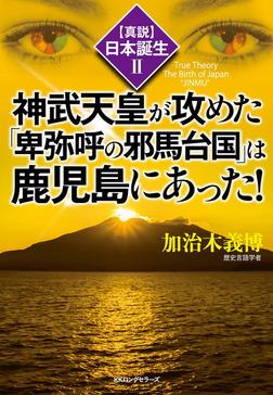 〈真説〉日本誕生2 神武天皇が攻めた「卑弥呼の邪馬台国」は鹿児島にあった!(KKロングセラーズ)-電子書籍