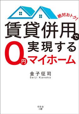 絶対おトク! 賃貸併用で実現する0円マイホーム-電子書籍