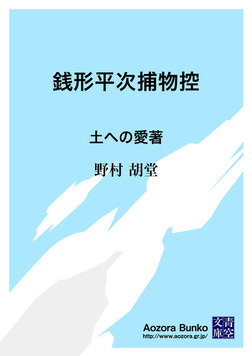 銭形平次捕物控 土への愛著-電子書籍