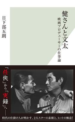 健さんと文太~映画プロデューサーの仕事論~-電子書籍