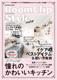 RoomClip Style vol.4